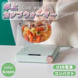 ★カップウォーマー usb 保温コースター ホットプレート 卓上 コップ 保温器 加熱 五段階温度調整 保温 コースター グリーン 緑