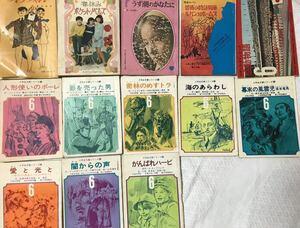 中一 中ニ 中三 コース ふろく 文庫 青春 推理 小説