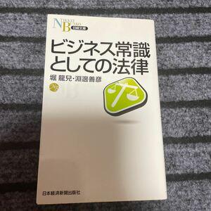 ビジネス常識としての法律 日経文庫/堀竜児 (著者) 淵邊善彦 (著者)