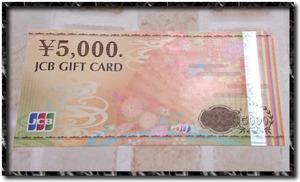 ★JCBギフトカード 5000円分★