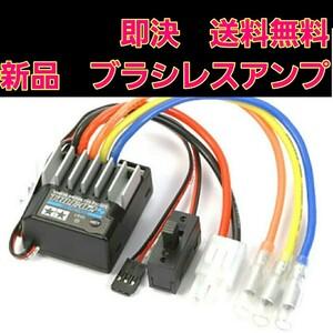 タミヤ TBLE-02S ブラシレス アンプ  ラジコン esc モーター tt01 tt02 TA 03 04 05 06 07