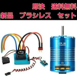 ブラシレス アンプ モーター セット    ラジコン YD-2 ドリフト ドリパケ ブースト tt01 tt02 esc  ヨコモ