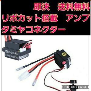 新品 ラジコン ブラシ 用 アンプ ESC ② モーター フタバ サンワ タミヤ ドリパケ YD-2 tt01 tt02 サクラ