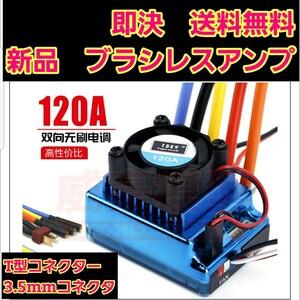 TSKY 120A ブラシレス アンプ ESC ① ラジコン モーター YD-2 ドリパケ tt01 tt02 ホビーウイング