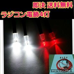 ラジコン 電飾 4灯 ③    ヨコモ ドリパケ タミヤ ワイルド ウイリー YD-2 ボディ ライト パーツ tt01 tt02
