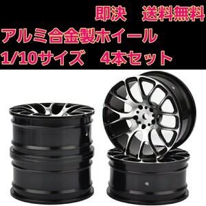 アルミ製 ホイール 黒 ラジコン ドリフト ドリパケ YD-2 タイヤ tt01