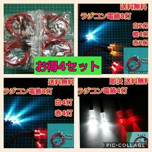 ラジコン 電飾 4セット   ヨコモ ドリパケ タミヤ ワイルド ウイリー YD-2 ボディ tt01 tt02 TA 04 05