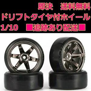 ドリフト タイヤ ホイール チタンメッキ ラジコン   TT01 TT02 ドリパケ YD-2 2駆 RWD ボディ 4駆 ヨコモ
