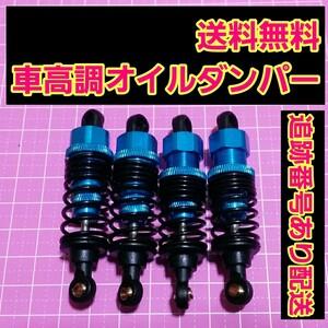アルミ オイル ダンパー 青    ラジコン ドリパケ TT01 TT02 YD-2 ドリフト イーグル タミヤ ヨコモ trf