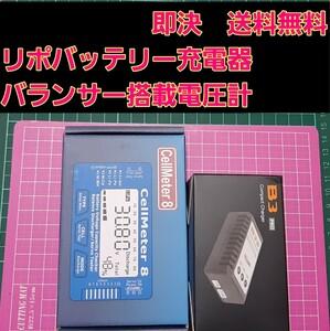 リポ バッテリー 充電器 保管放電機能付き 電圧計 ラジコン 電動ガン YD-2 tt01 tt02 ドリパケ サクラ