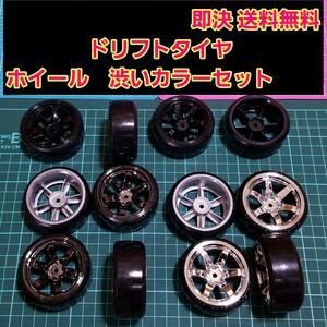 ドリフト タイヤ ホイール 3台分 ①    ラジコン YD-2 ドリパケ TT01 tt02 サクラ d3 d4 d5 ta05