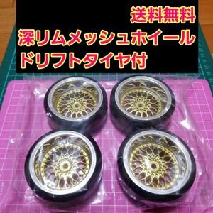 メッシュ ホイール ドリフト タイヤ 4本 オフ9   ラジコン ドリフト YD-2 tt01 tt02 ドリパケ サクラ タミヤ