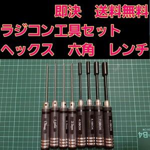 六角レンチ 六角boxソケット ドライバー 8本セット  黒  ラジコン YD-2 ドリパケ tt01 tt02 タミヤ  HPI