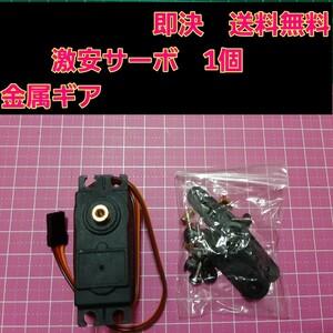 新品 サーボ 無メーカー品  1個    ラジコン フタバ サンワ バギー ヨコモ tt01 tt02 ドリパケ サクラ 金属ギア