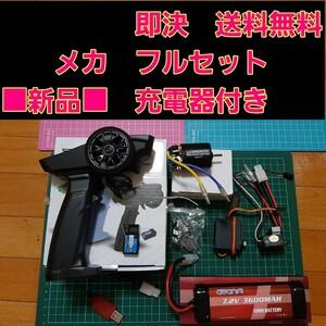 メカ 2.4G プロポ 受信機 アンプ サーボ モーター バッテリー 充電器   YD-2 ドリパケ tt01 tt02 タミヤ