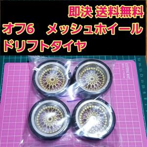メッシュ ホイール ドリフト タイヤ 4本 オフ6   ラジコン ドリフト YD-2 tt01 tt02 ドリパケ サクラ タミヤ
