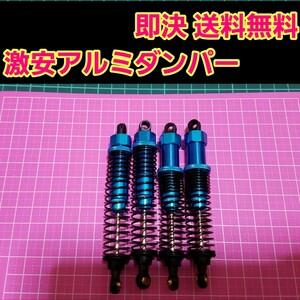 新品 1/10 アルミ オイル ダンパー ブルー    ラジコン バギー などに
