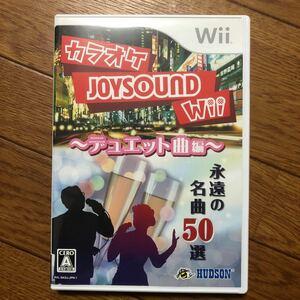 即日発送!美品!Wiiソフト カラオケJOYSOUND Wii 〜デュエット曲編〜 [ソフト単品]