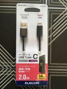 エレコム ELECOM MPA-AC20BK [スマートフォン用USBケーブル USB2.0(A-C) 準拠品 2.0m ブラック]  未使用品 《送料無料》