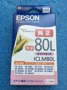 エプソン EPSON ICLM80L [インクカートリッジ 増量タイプ ライトマゼンタ] 未使用品 《送料無料》 推奨使用期限2023年5月