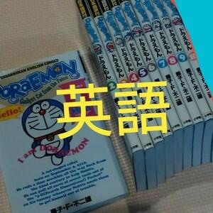 ドラえもん 英語 全巻 バイリンガル 漫画 マンガ コミック