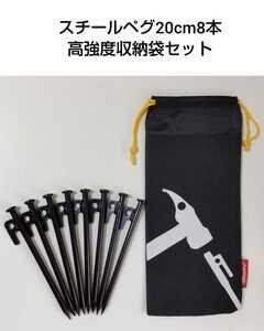 スチールペグ 20cm 8本 収納袋 セット 強靭 ソリッド