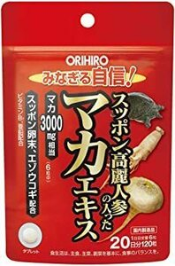 新品★120粒 オリヒロ スッポン 高麗人参の入ったマカエキス 120粒