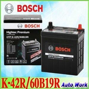 新品★BOSCH (ボッシュ)ハイテックプレミアム 国産車 アイドリングストップ車/充電制御車/標準車 バッテリー HTP-K-42R