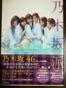乃木坂46写真集 「乃木坂派」