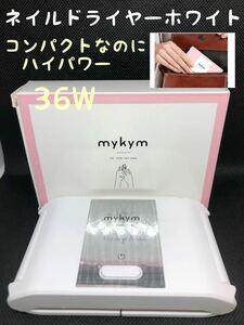 ネイルドライヤー mykym 、ホワイト 正規品 36W ネイルライト