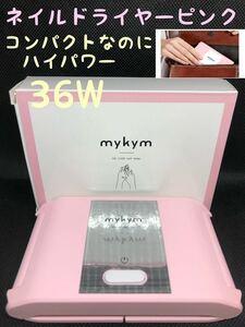 ネイルドライヤー mykym ピンク 正規品 36W ネイルライト、