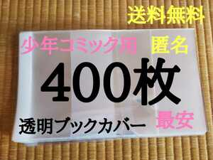 【新品】透明ブックカバー400枚 新書少年、少女コミック用