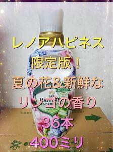 レノアハピネス 限定版! 夏の花&新鮮なリンゴの香り 36本