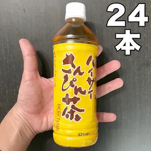 ハイサイさんぴん茶 525ml 24本(1ケース) 新品 未開封品 ( 沖縄限定 ご当地 ソフトドリンク お茶 ジャスミン茶 ジャスミンティー