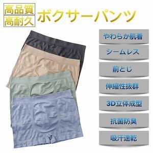メンズボクサーパンツ 4枚セット 男性下着 柔らか 素肌にフィットパンツ 前閉じ シームレス