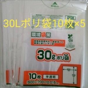 【まとめ売り】30L ポリ袋 ゴミ袋 10枚入 5パック 50枚