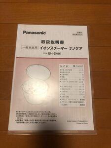 取扱説明書 Panasonic イオンスチーマー ナノケア EH-SA91
