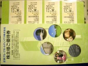近鉄株主優待乗車券 4枚(有効期限2021年12月末)+優待冊子