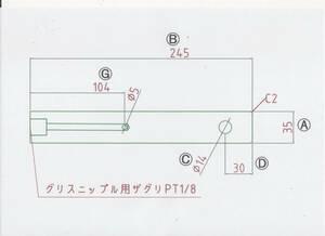 NO 606 Φ35用 長さ245mm グリス穴付きバケットピン