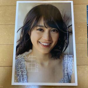 生田絵梨花1st写真集「転調」 初版 ポスター付き