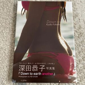 Down to earth another : 深田恭子 写真集