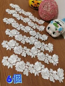 薔薇花柄レース  ホワイト 20cm×5cm