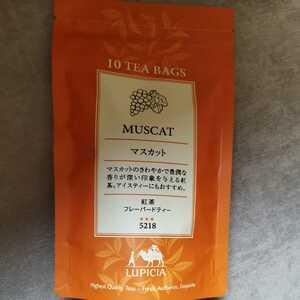 ルピシア マスカット 紅茶 ティーバッグ フレーバーティー 爽やかで豊潤な香りが深い印象を与える紅茶 アイスティーにもオススメ