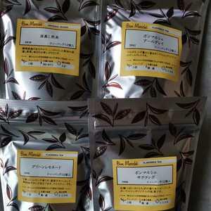 【送料無料】ルピシア 美味しいお茶 4種類 ティーバックタイプ ジップロック付 LUPICIA アールグレイ グリーンレモネード 煎茶 サクランボ