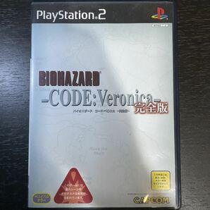 バイオハザードコードベロニカ 完全版 PS2ソフト