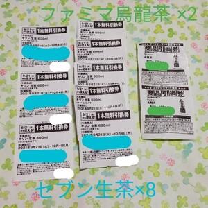 生茶×8 烏龍茶×2 無料引換券
