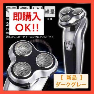 【新品・ダークグレー】電気シェーバー 電気髭剃り 電動シェーバー 3way 水洗い可 メンズ 水洗い可能 軽量 フィリップス 風