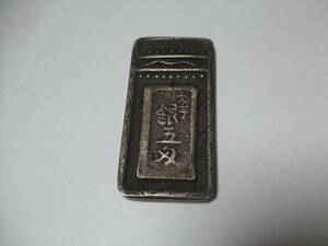 Eアンティーク・貨幣収集家に・銀五匁・古銭・重さ6,75g 3代前より家で保存してきた古銭です。刻印あり。