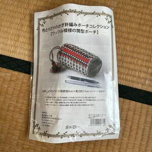 かぎ針編み キット 筒型ポーチ ハンドメイド