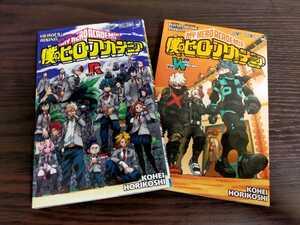 僕のヒーローアカデミア 映画特典【2冊セット】 Vol.Rising & Vol.World Heroes